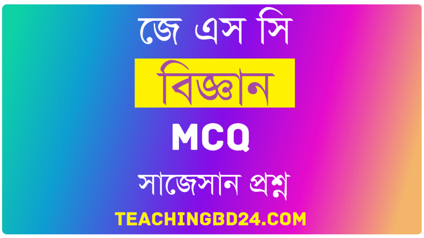 JSC Science MCQ Question With Answer 2019
