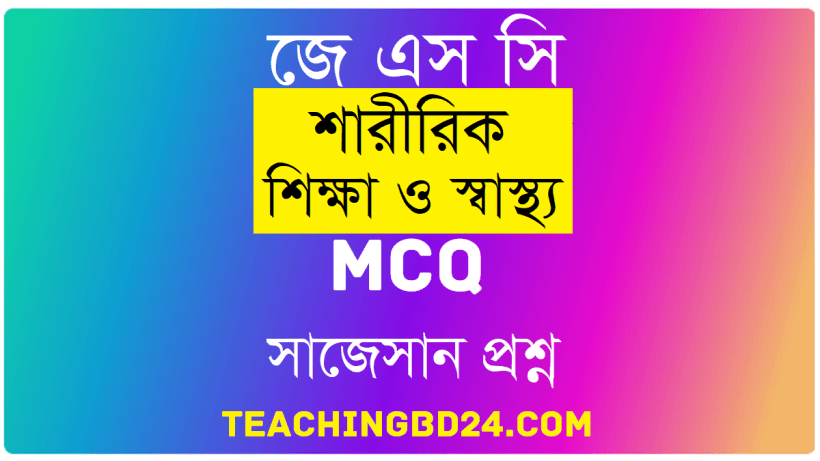 JSC Sharirik shikkha O Shasto MCQ Question With Answer Chapter 3 1