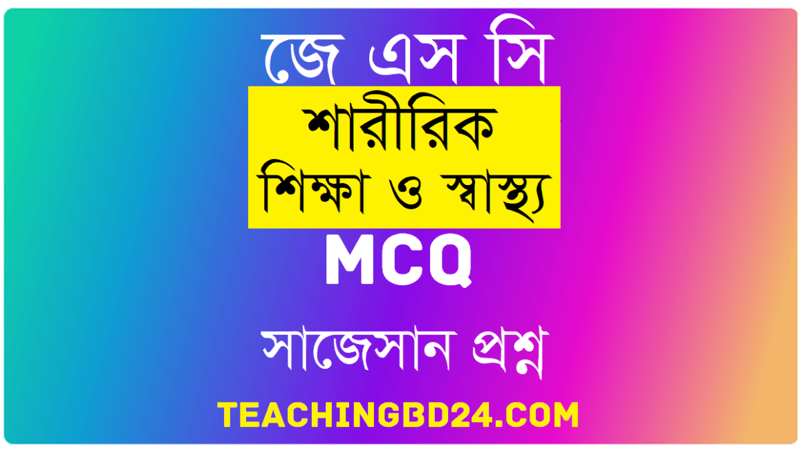 JSC Sharirik shikkha O Shasto MCQ Question With Answer Chapter 3