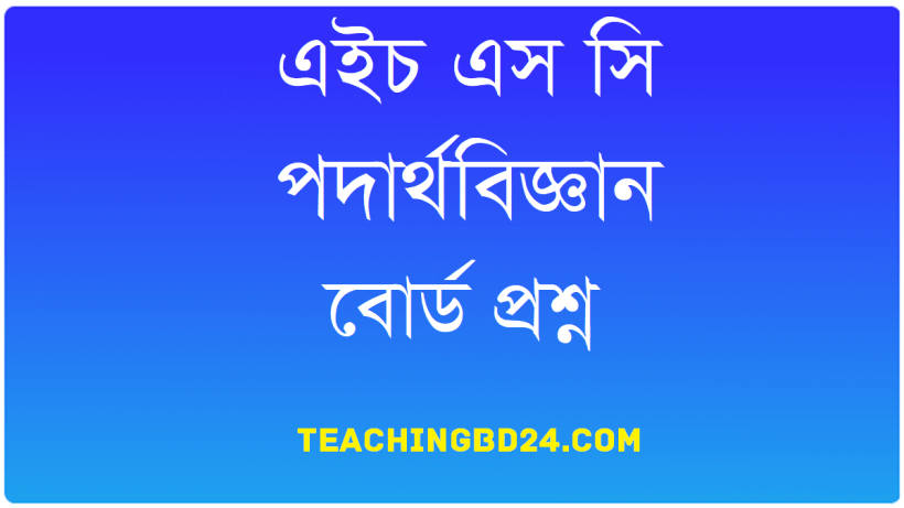 Physics 2nd Paper Question 2018 Dhaka, Dinajpur and Sylhet Board 1