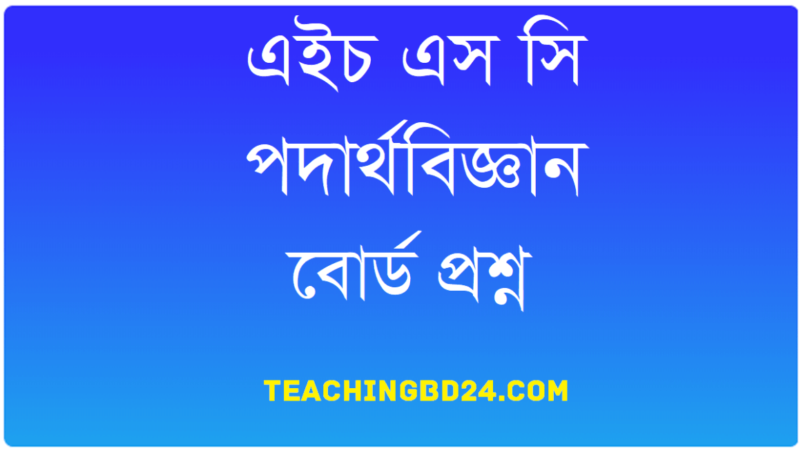 Physics 2nd Paper Question 2018 Dhaka, Dinajpur and Sylhet Board
