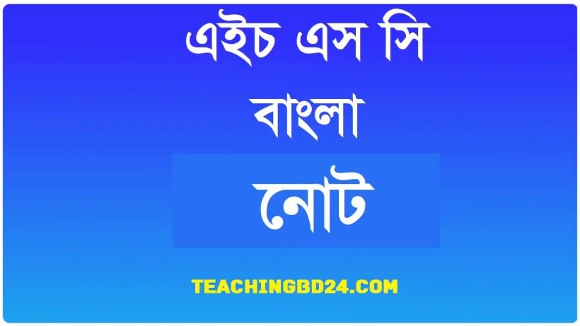 HSC Bangla 1st Paper Note Rokte Amar Onadi Osti 1