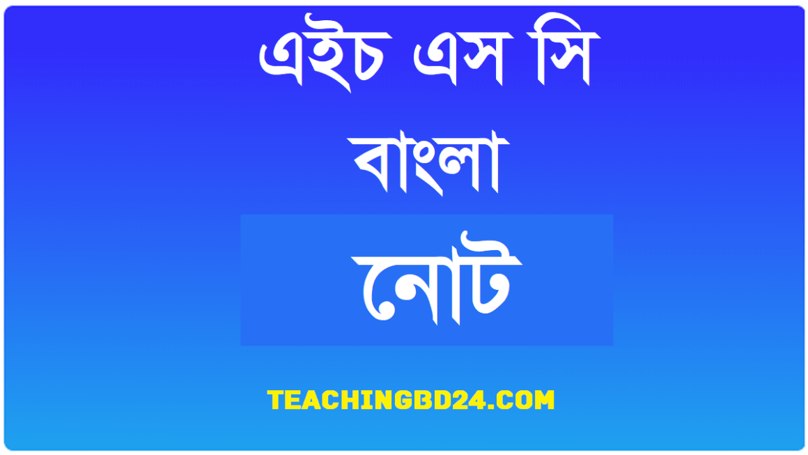 HSC Bangla 2nd Paper Note and Suggestion