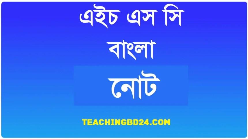 HSC Bangla 1st Paper Note