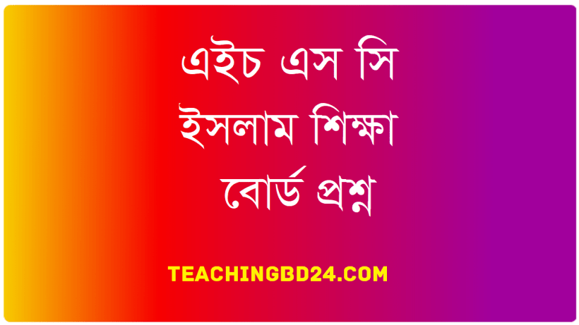 HSC Rajshahi, Chittagong, Comilla, Barishal Board Islam Education 1st Paper Question 2018 1