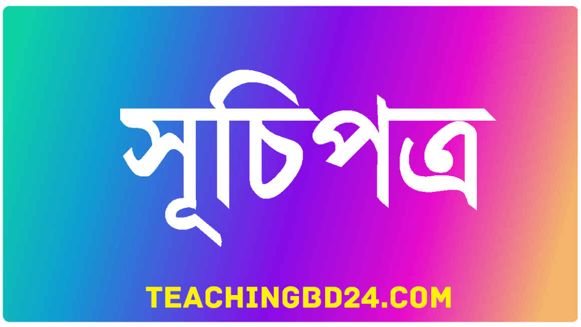 Index of website teachingbd24.com 1