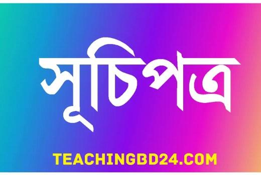 SSC EV Higher Mathematics Question 2017 Barishal Board 7