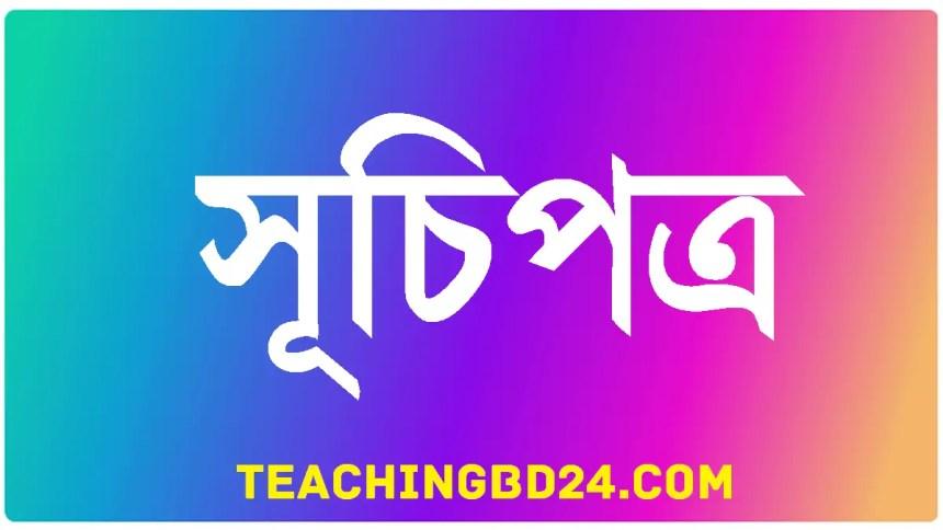 Index of website teachingbd24.com 2