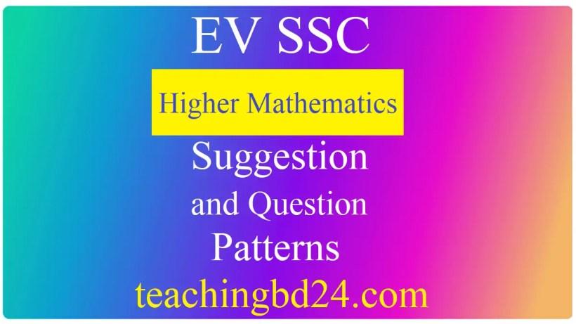 EV SSC Higher Mathematics Suggestion 2020-2 1