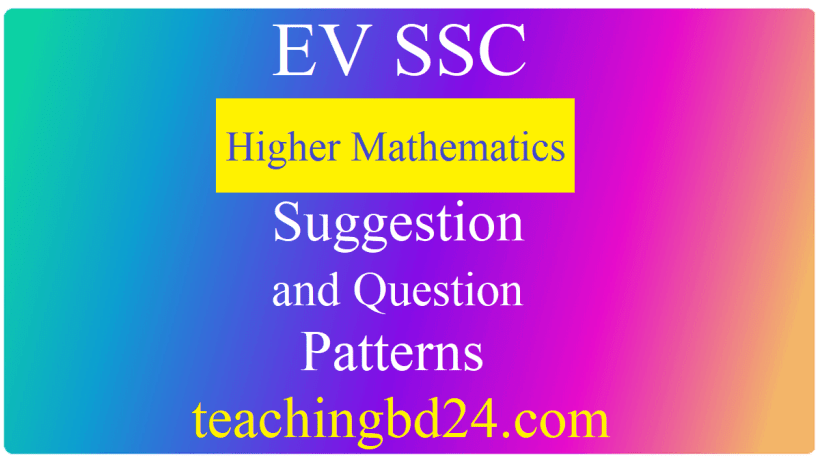 EV SSC Higher Mathematics Suggestion 2020-1 1