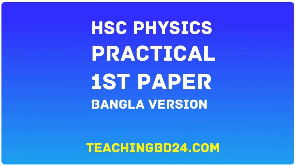 HSC Physics Practical 1st Paper Bangla Version 1