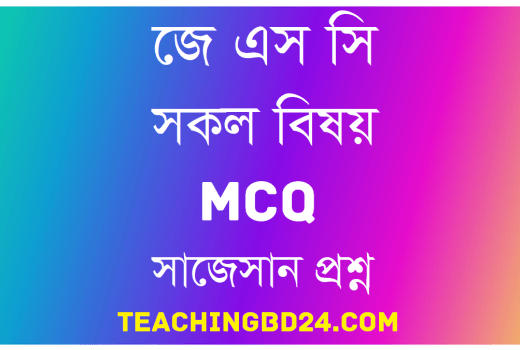 JSC All Subject MCQ Suggestion Question With Answer 2020 3