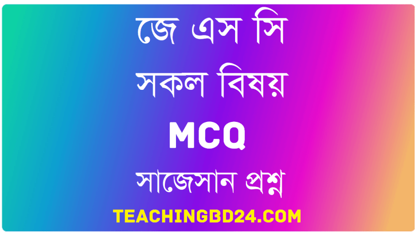 JSC All Subject MCQ Suggestion Question With Answer 2020