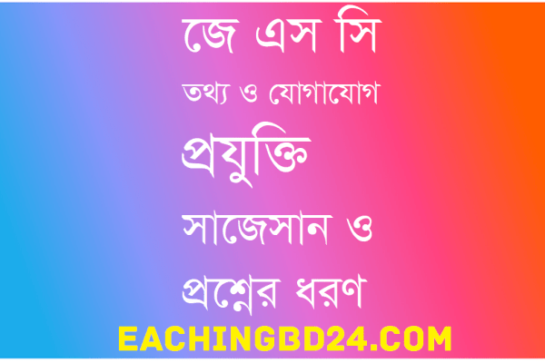 JSC Islam and moral education Suggestion 2019-1 1