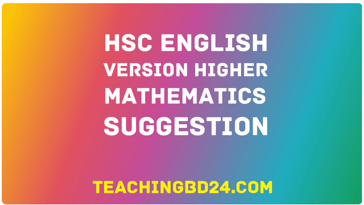 EV HSC Higher Mathematics 2 Suggestion Question 2020-2