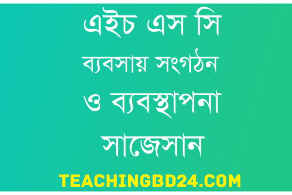 HSC B. Organization 1 Suggestion Question 2020 1