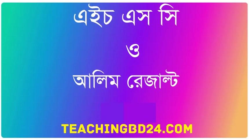 HSC and Alim Result 2020 Bangladesh Education board 1