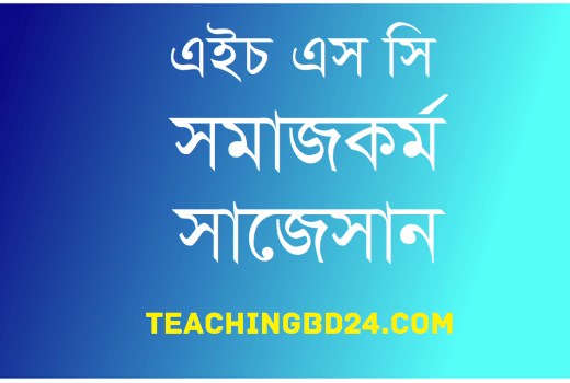 HSC Social Work 2 Suggestion Question 2020-6 1
