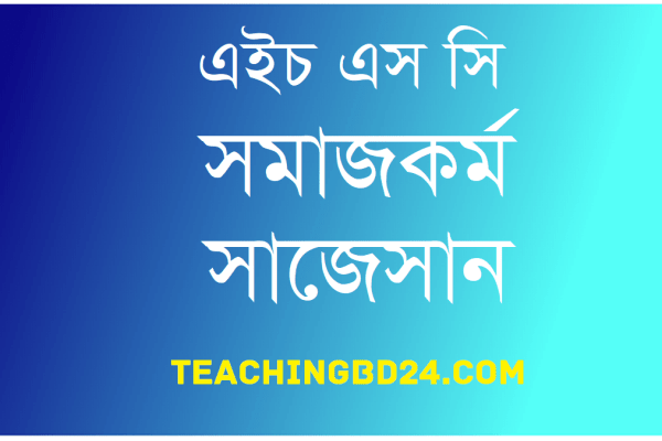 HSC Social Work 1 Suggestion Question 2020 1