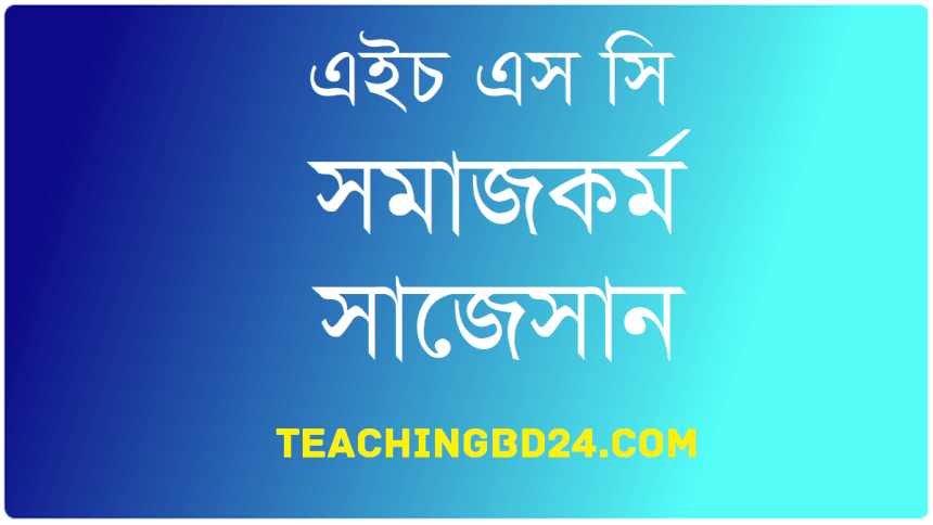 HSC Social Work 2 Suggestion Question 2020-2
