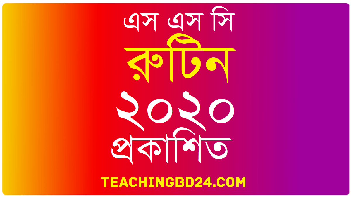SSC/Dakhil/SSC vocational/Dakhil Vocational Routine 2020