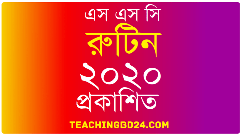 SSC/Dakhil/SSC vocational/Dakhil Vocational Routine 2020 1