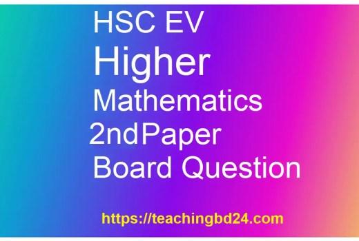 HSC EV Higher Mathematics 2nd Paper Question 2017 Dinajpur Board 1