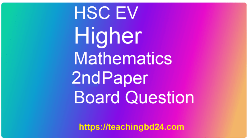 HSC EV Higher Mathematics 2nd Paper Question 2017 Barishal Board
