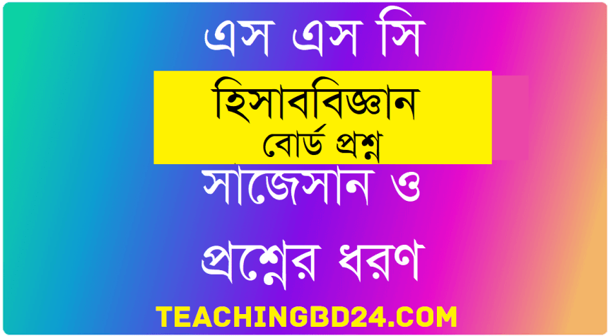 Accounting Board Question 2017 Sylhet Board