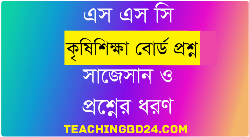 SSC All Board Agriculture Board Question 2016