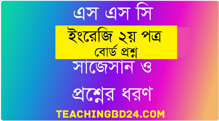 SSC All Board English 2nd Paper Board Question 2019