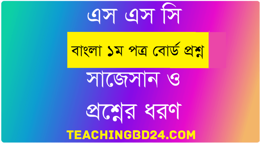 SSC All Board Bangla 1st Paper Board Question 2019
