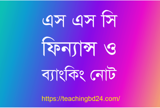 JSC Science MCQ Question With Answer 2020 11