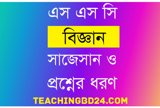 SSC Science Suggestion Question 2020-1 1