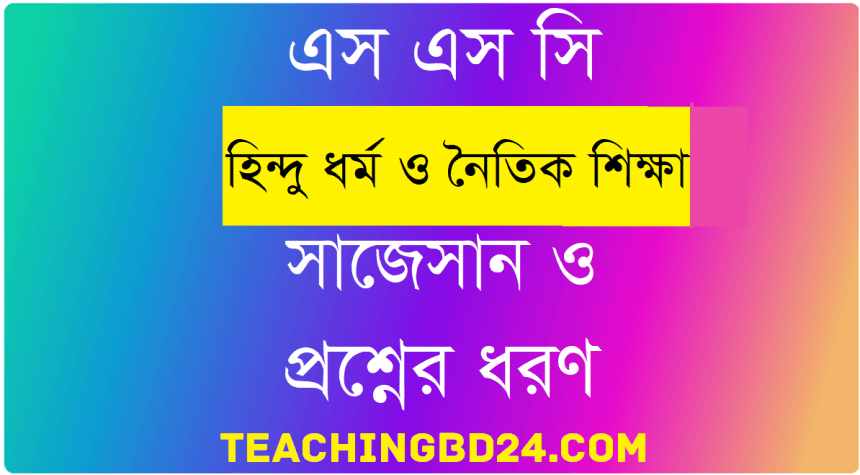 SSC Hindudhormo and moral Education Suggestion and Question Patterns 2020-4
