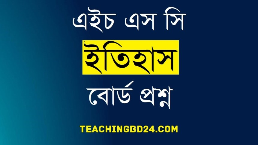 HSC All Board History 1st Paper Board Question 2017