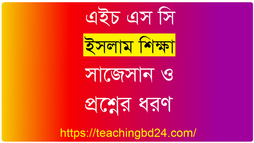 HSC Islam Education 1 Suggestion and Question Patterns 2020-7
