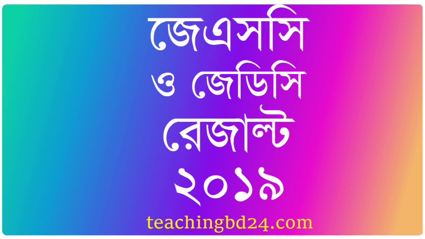 JSC and JDC Result 2019 Bangladesh Education board