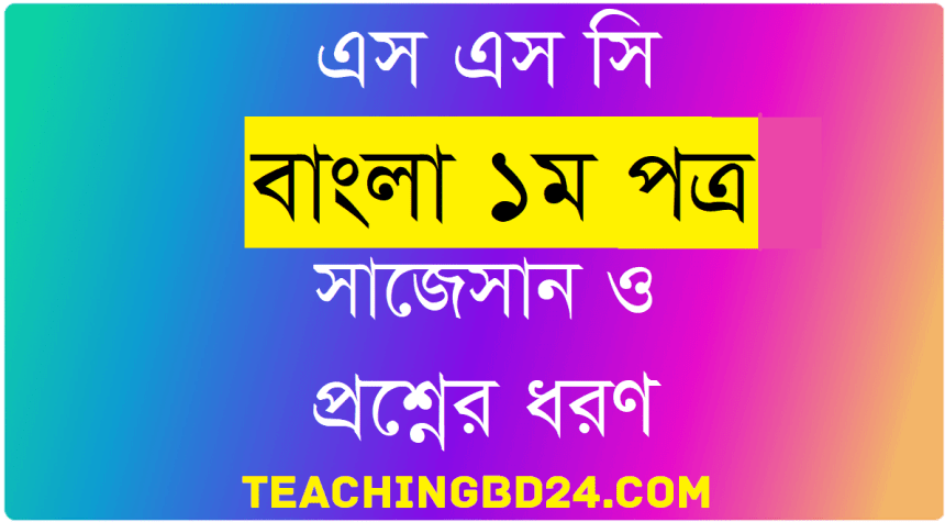 SSC Bengali 1st Paper Suggestion and Question Patterns 2020-6