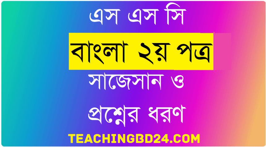 SSC Bengali 2nd Paper Suggestion and Question Patterns 2020