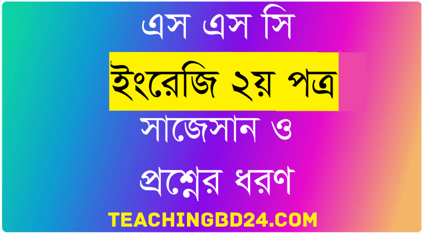 SSC English 2nd Paper Suggestion Question 2021-2