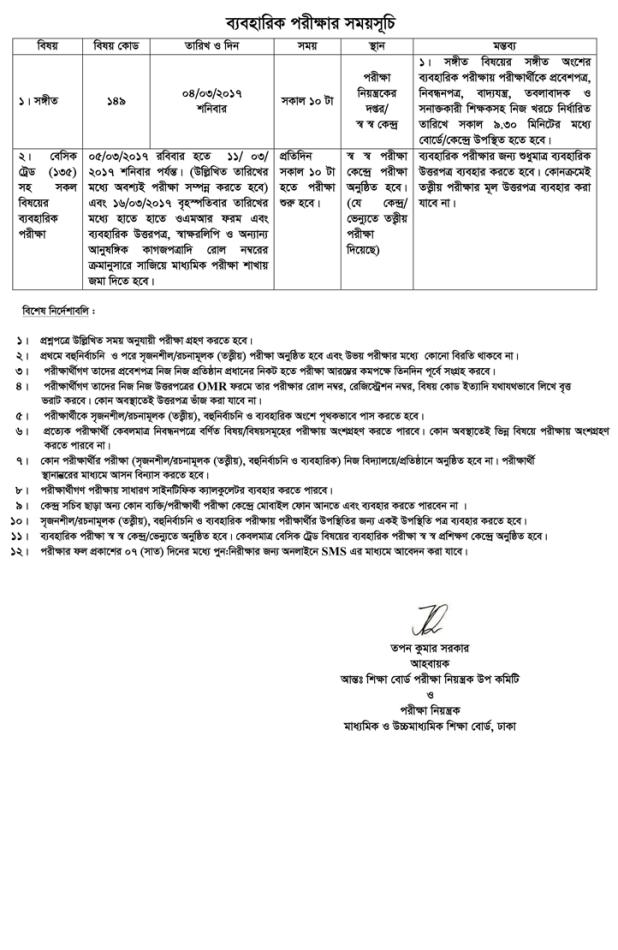 SSC Routine 2017 Bangladesh All Education Board