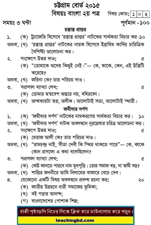 Bangla 2nd Paper Question 2015 Chittagong Board