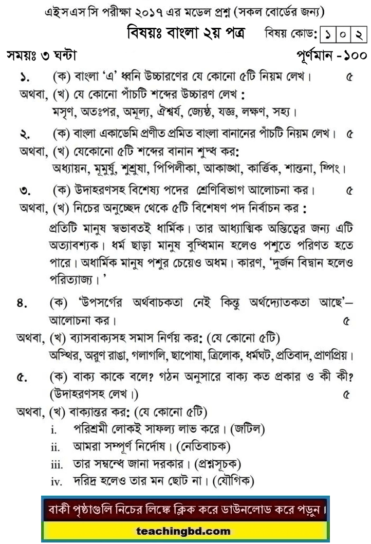Bengali 2nd Paper Model Question of HSC Examination 2017-12