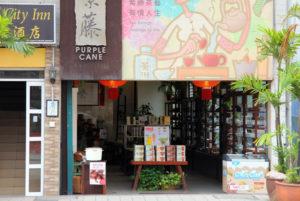 Purple Cane Tea House