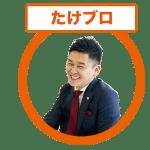 【たけブロ Vol.15】アジアのオシャレなビル達