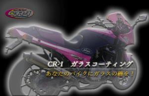バイク専用ガラスコーティングCR-1神奈川県厚木市