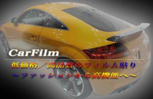 断熱IRカーフィルムスモーク神奈川県厚木市