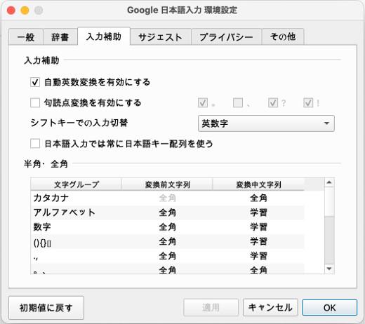日本語入力