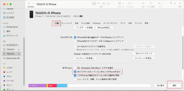 maciphone4